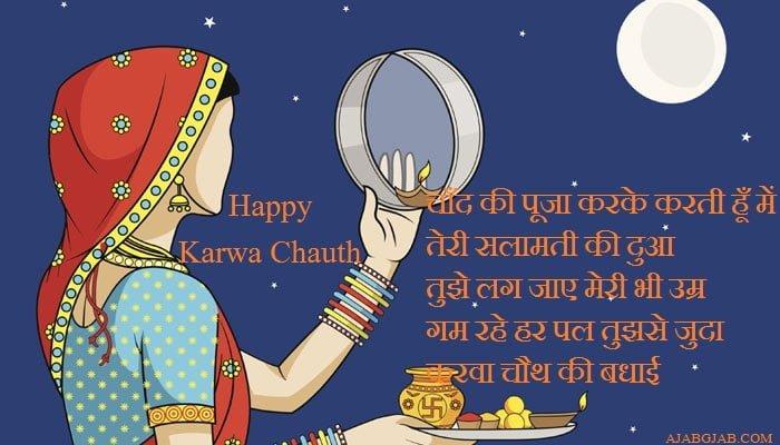 Happy Karwa Chauth Image Shayari