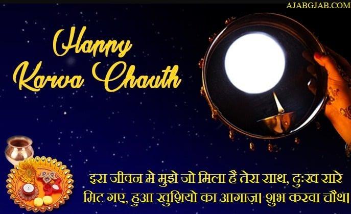 Happy Karwa Chauth Images In Hindi