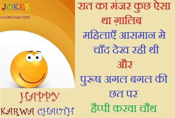 Happy Karwa Chauth Jokes