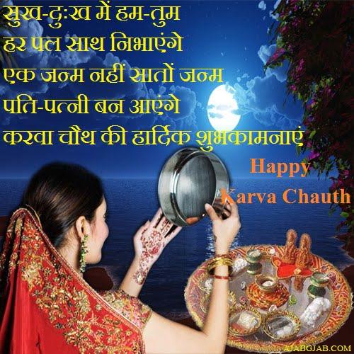 Happy Karwa Chauth Photos In Hindi
