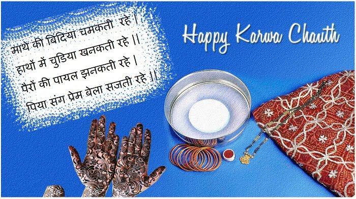Happy Karwa Chauth Photos
