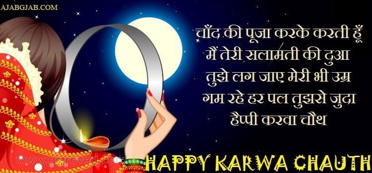Happy Karwa Chauth Picture Shayari