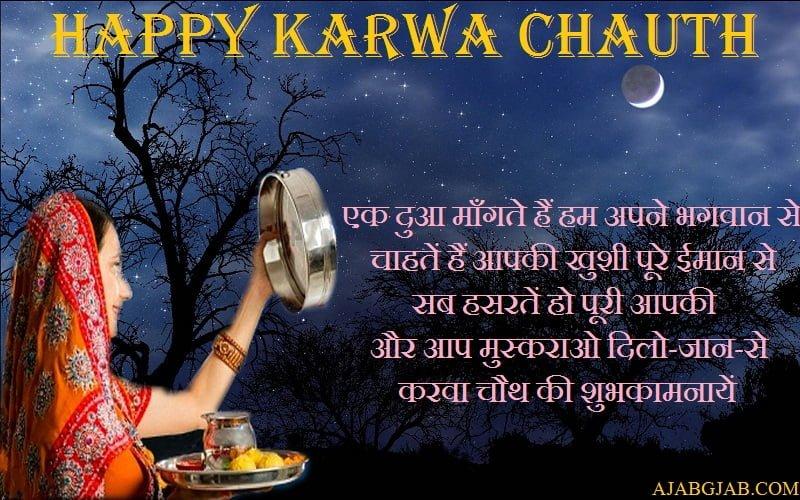 Happy Karwa Chauth SMS  In Hindi