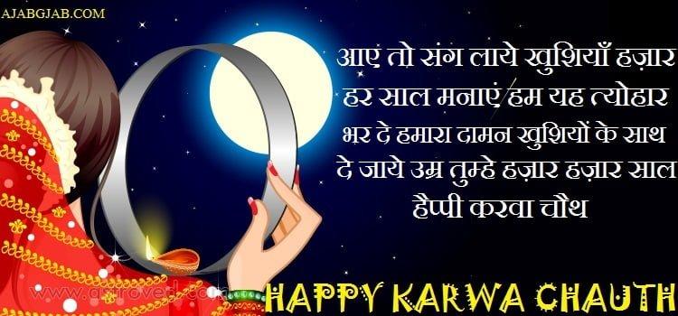 Happy Karwa Chauth Shayari
