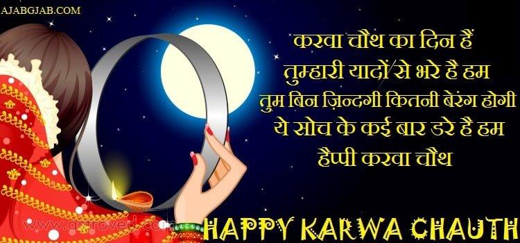 Happy Karwa Chauth Shayari In Hindi