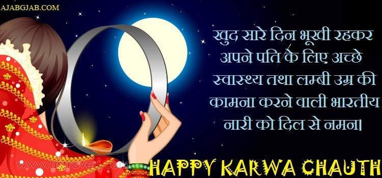 Happy Karwa Chauth Slogans In Hindi