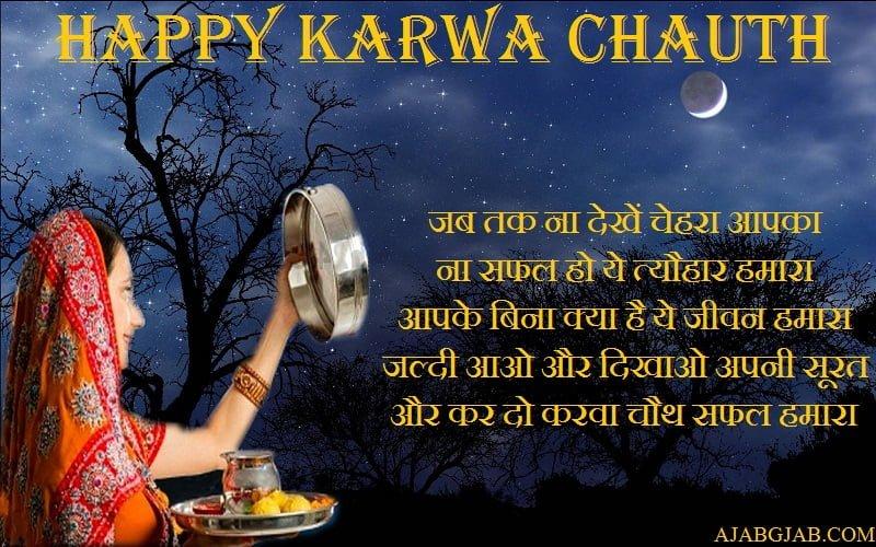 Happy Karwa Chauth Wallpaper In Hindi