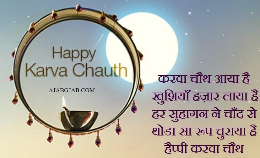 Happy Karwa Chauth WhatsApp Messages