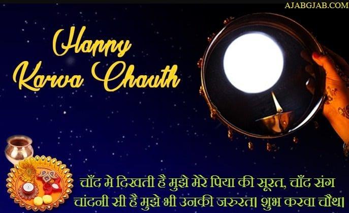 Happy Karwa Chauth WhatsApp Status In Hindi