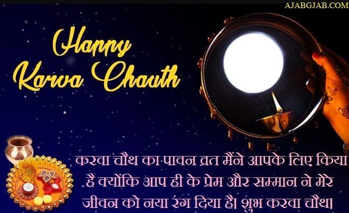 Happy Karwa Chauth WhatsApp Status