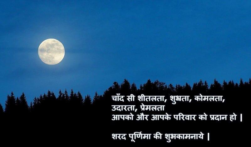 Happy Kojagiri Purnima Hd Pictures