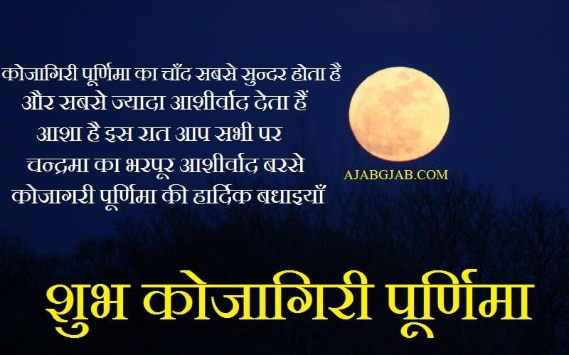 Happy Kojagiri Purnima Status In Hindi
