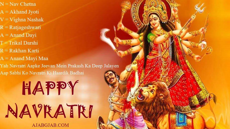 Happy Navratri Wishes In Hindi