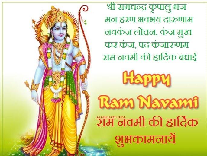 Happy Ram Navami HD Images In Hindi