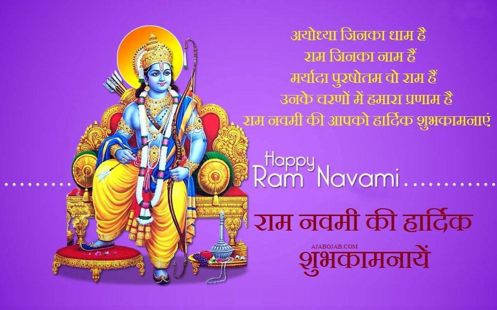 Happy Ram Navami HD Wallpaper In Hindi