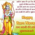 Happy Ram Navami Images In Hindi