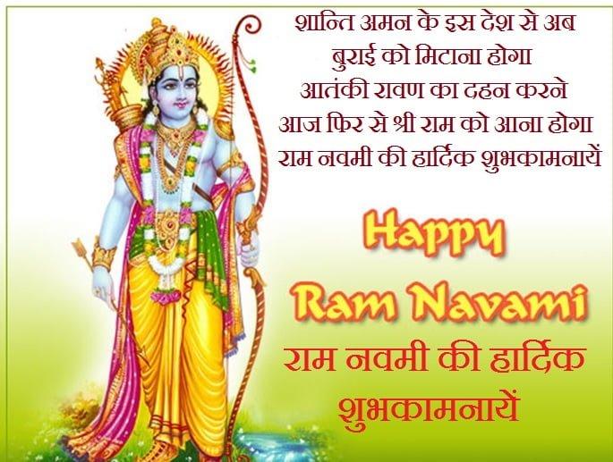 Happy Ram Navami Images In Hindi