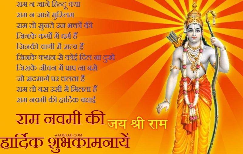 Happy Ram Navami Photos In Hindi