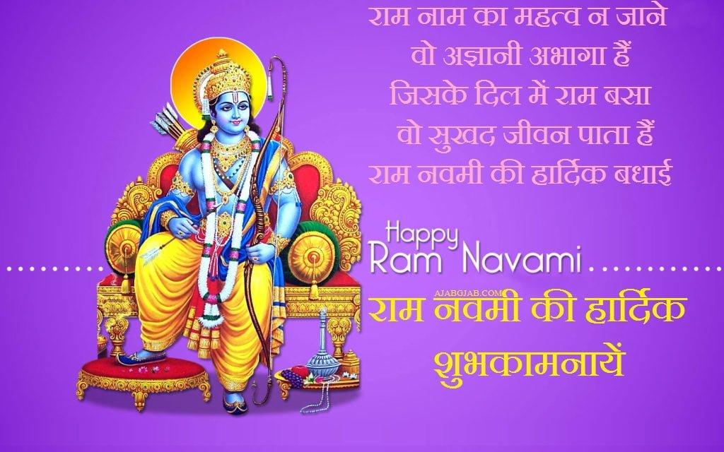 Happy Ram Navami Pictures In Hindi