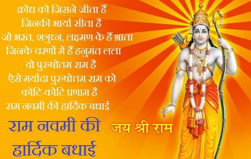 Happy Ram Navami Wallpaper In Hindi