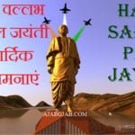 Happy Sardar Patel Jayanti HD Images