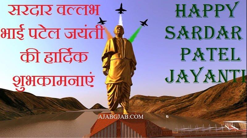 Happy Sardar Patel Jayanti HD Images