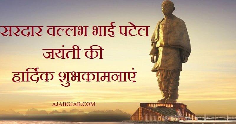 Happy Sardar Patel Jayanti Images