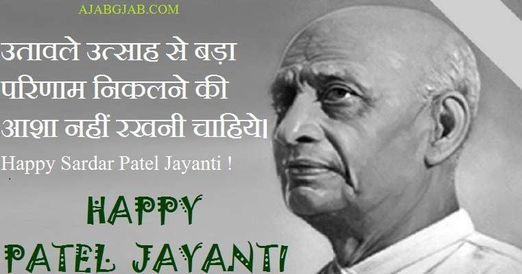Happy Sardar Patel Jayanti Wallpaer