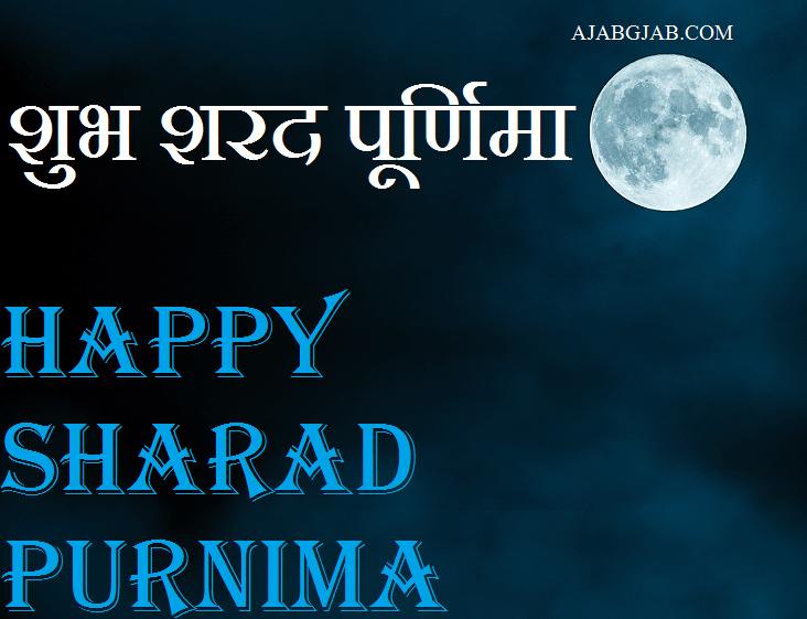 Happy Sharad Purnima Hd Wallpaper