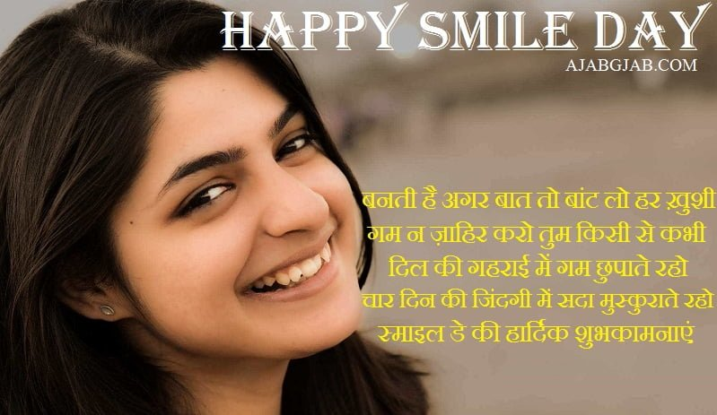 Happy Smile Day SMS In Hindi