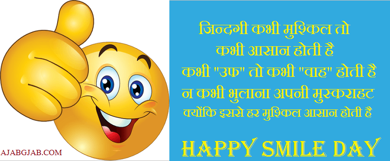 Happy Smile Day Shayari In Hindi