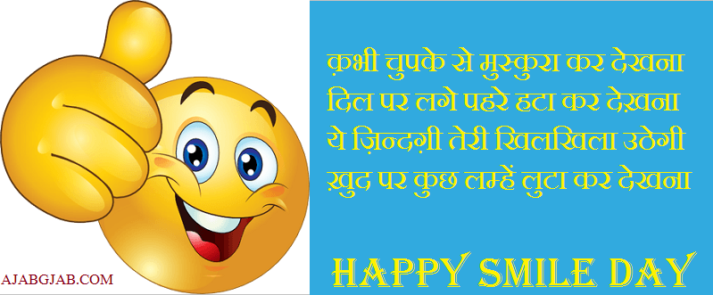 Happy Smile Day Shayari
