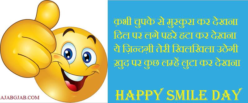 Happy Smile Day Shayari