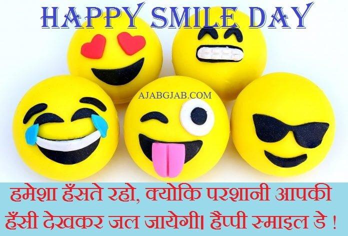 Happy Smile Day Status In Hindi