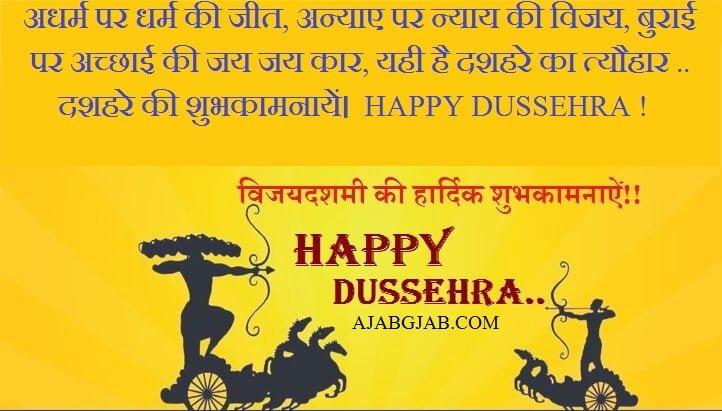 Happy VIJAYADASHAMI Status In Hindi