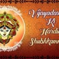 Happy Vijayadashami HD Images