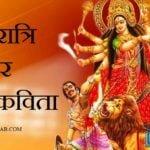 Hindi Poem On Navratri | नवरात्रि पर हिंदी कविता