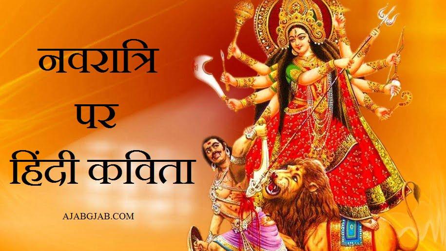 Hindi Poem On Navratri