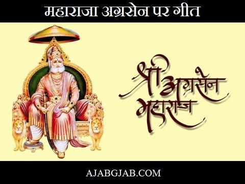 Hindi Song On Maharaja Agrasen