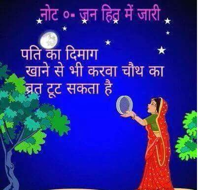 Happy Karwa Chauth 2019 Funny Images For WhatsApp