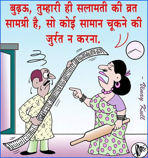 Karwa Chauth Funny HD Pictures