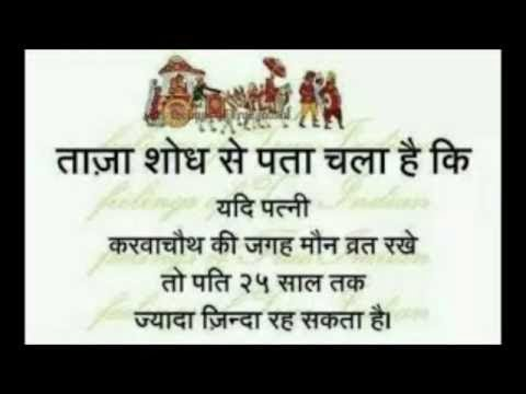 Happy Karwa Chauth 2019 Funny Greetings Free Download