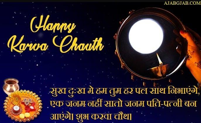 Karwa Chauth HD Images In Hindi