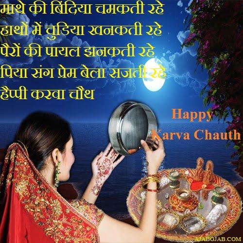 Karwa Chauth HD Photos In Hindi