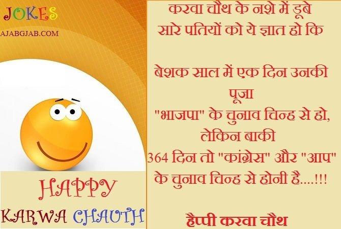 Karwa Chauth Jokes In Hindi