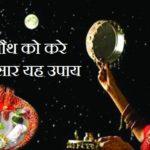 Karwa Chauth Ke Upay Rashi Anusar