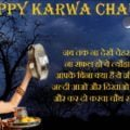 Happy Karwa Chauth 2019 Hd Wallpaper Free Download