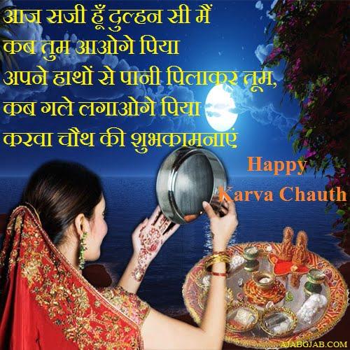 Karwa Chauth Photos In Hindi
