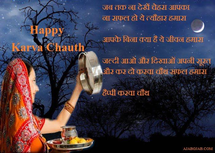 Karwa Chauth Picture Shayari