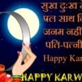 Happy Karwa Chauth 2019 Hd Photos Free Download